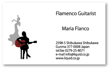 ギター名刺13 フラメンコギタリスト