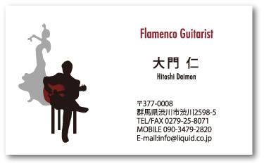 ギター名刺10 フラメンコギタリスト男性