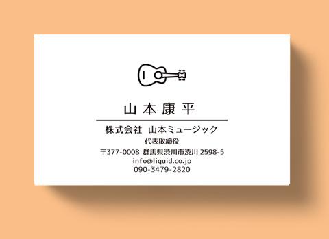ギター名刺15-480