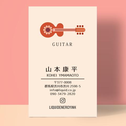 ギター名刺18-480