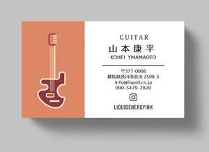 ギター名刺19-300