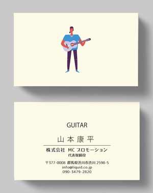 ギター名刺20-300