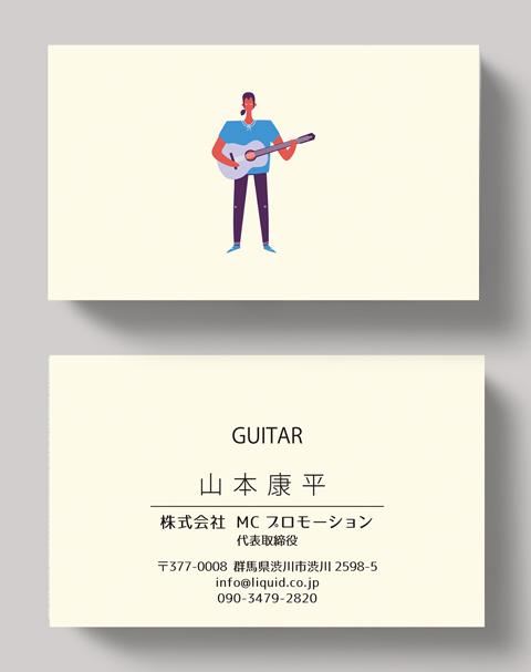 ギター名刺20-480