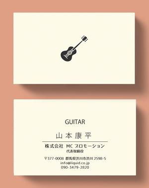 ギター名刺21-300