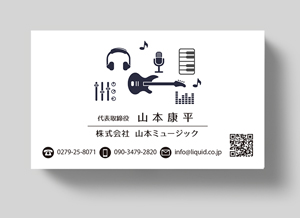 ギター名刺25スタジオ器具-300