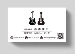ギター名刺26二つのギター-300