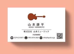 ギター名刺27チョコギター横-300