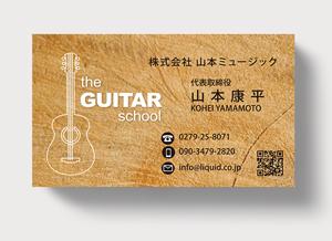 ギター名刺28木目-300