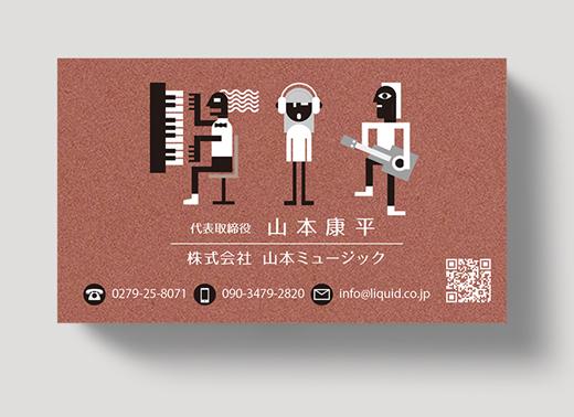 ギター名刺31ギター・キーボード・ボーカル-520