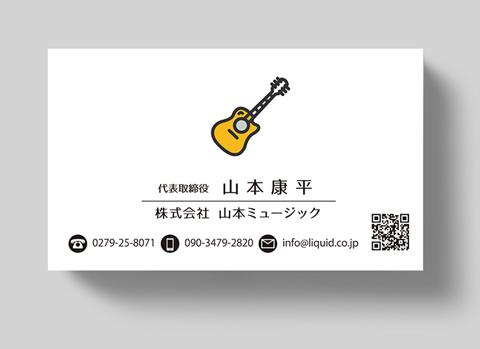 ギター名刺33ギターロゴ-480