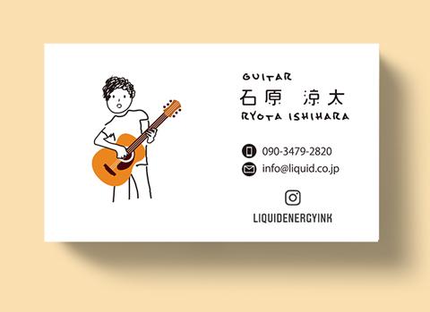 ギター名刺45ギターボーイ-480