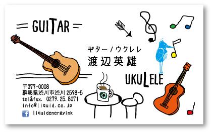 ギター・ウクレレ名刺01 ギター・ウクレレカフェ