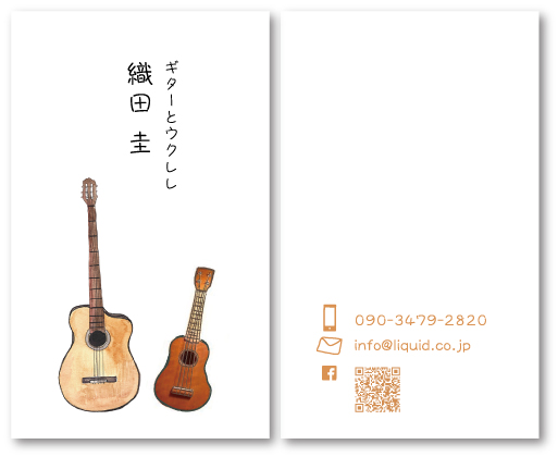 https://liquidenergy.jp/love/guitar11/