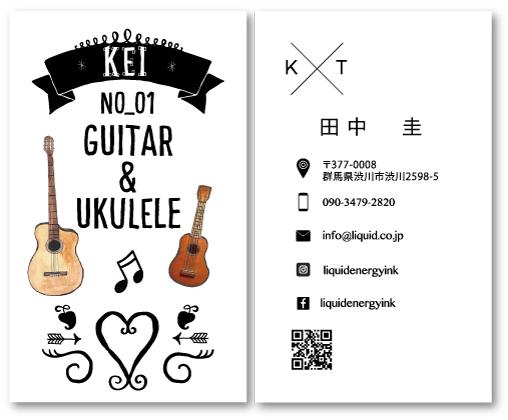 ギターウクレレ名刺03