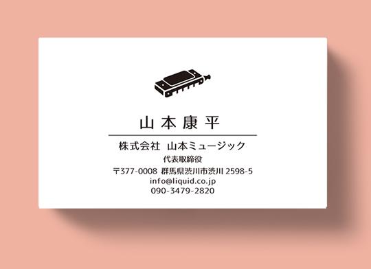 ハーモニカ名刺04ロゴ-540