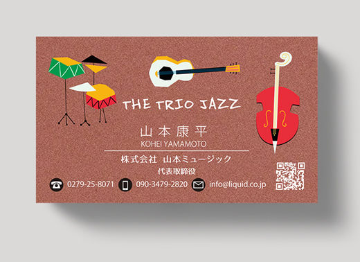 ジャズ名刺07ダブルベースギタードラムス-520