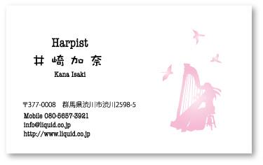 ハープ名刺10 風のハーピスト2