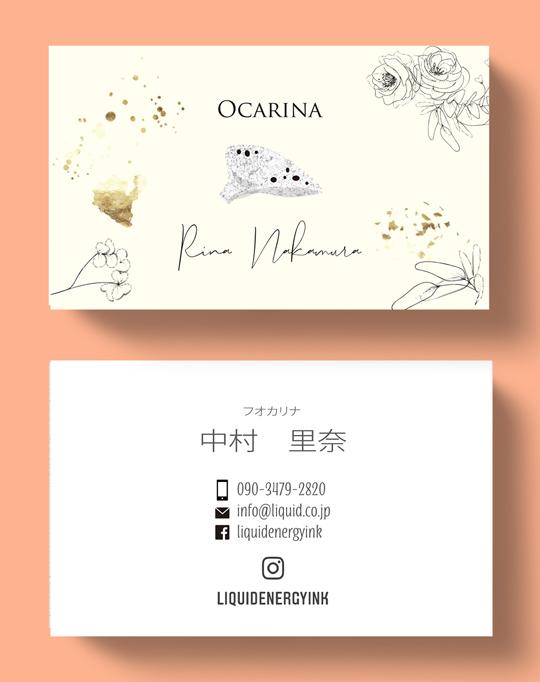 オカリナ名刺03-540