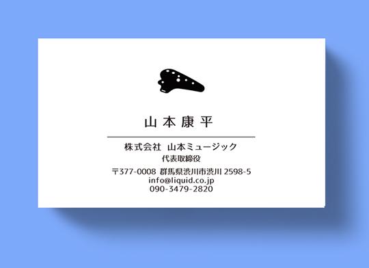 オカリナ名刺04ロゴ-540
