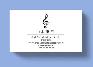 音符名刺53ト音記号ロゴ-300