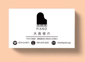 ピアノ名刺221ロゴ3-300
