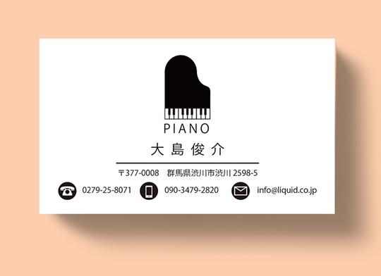 ピアノ名刺221ロゴ3-540