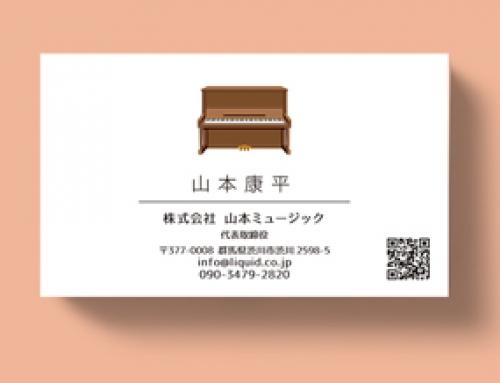 ピアノ名刺222 アップライトピアノ