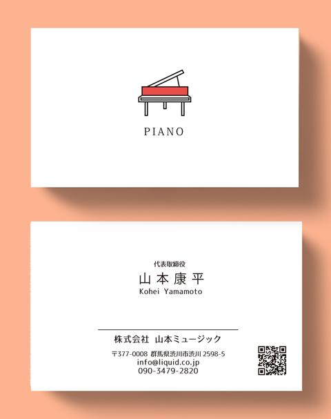 ピアノ名刺223ロゴ4-480