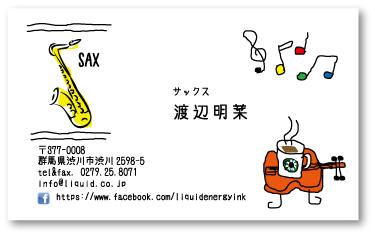 サックス名刺17 サックスカフェ