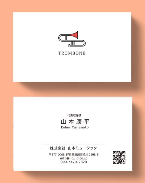 トロンボーン名刺07ロゴ2-480