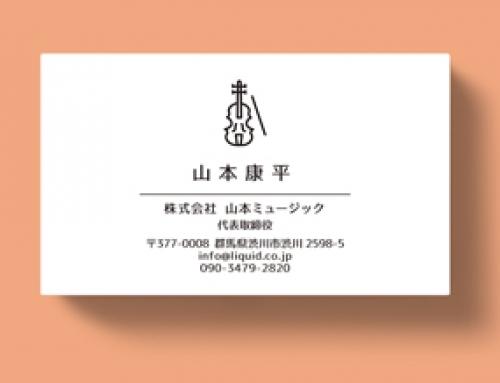 バイオリン名刺77 ロゴ