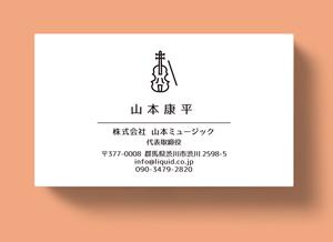 バイオリン名刺76ロゴ-300