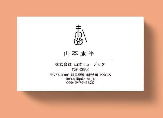 バイオリン名刺76ロゴ-540
