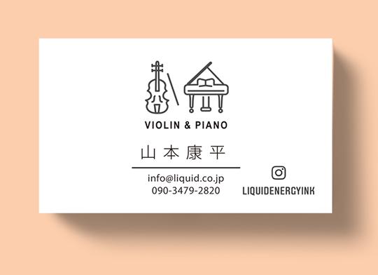 バイオリン名刺79バイオリンとピアノロゴ-540
