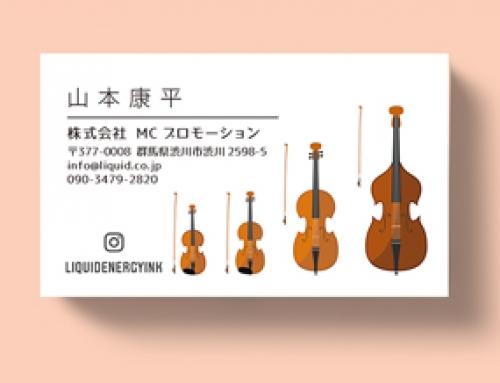 バイオリン名刺80 4種類の弦楽器
