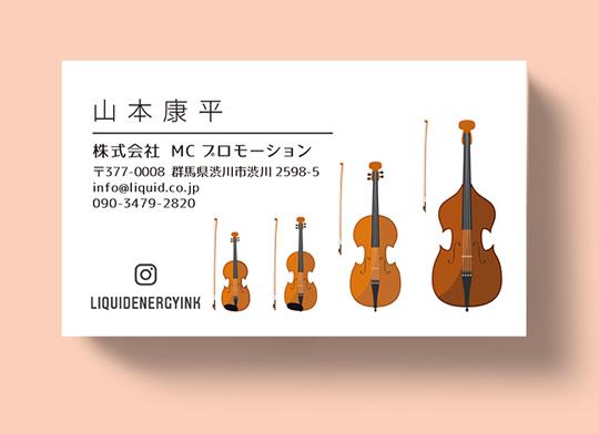 バイオリン名刺804種類の弦楽器-540