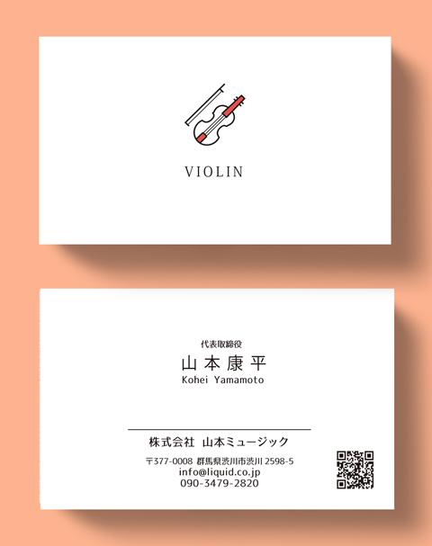 バイオリン名刺81ロゴ2-480