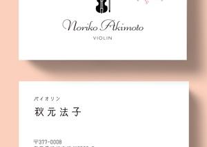 バイオリン名刺82目覚め-300
