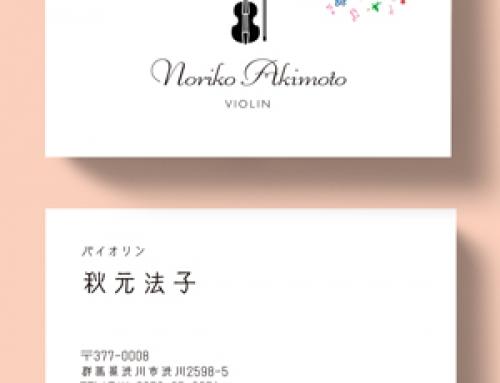 バイオリン名刺82 目覚め