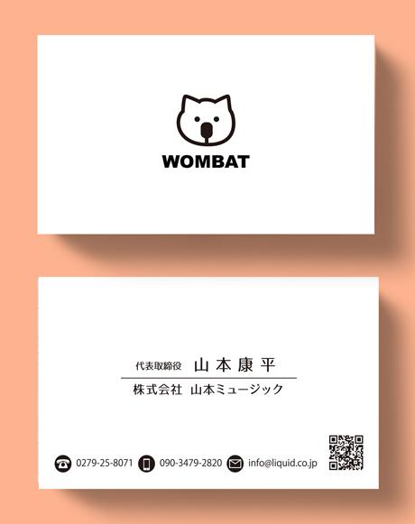 ウォンバット名刺01ウォンバットロゴ-460