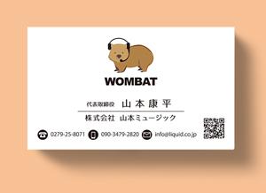 ウォンバット名刺02ヘッドフォンウォンバット-300