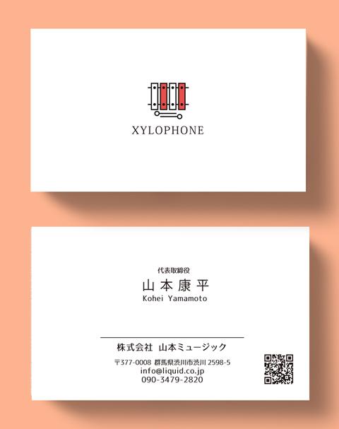 木琴名刺01ロゴ-480