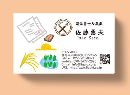 農業名刺02司法書士&'農業-500