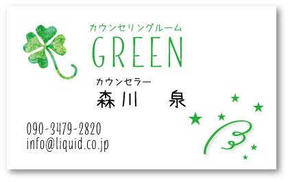 カウンセラー名刺06グリーン