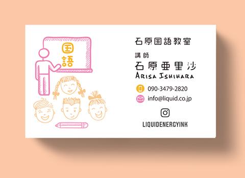 学習塾名刺05国語教室-480