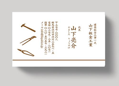 建築板金名刺01建築板金工具-500