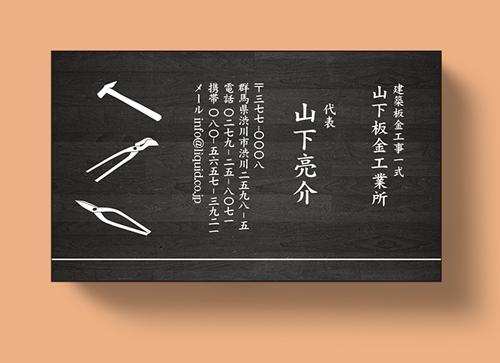 建築板金名刺02建築板金工具2-500