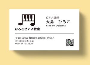ピアノ名刺227ロゴ6-300