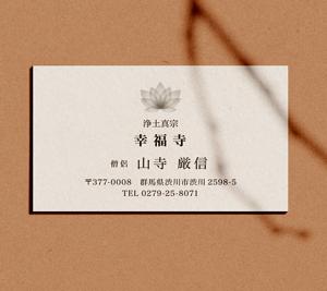 僧侶名刺05蓮-300