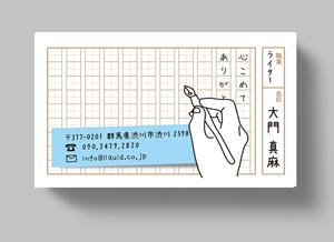 ライター名刺99原稿用紙と付箋とペンを持つ手-300